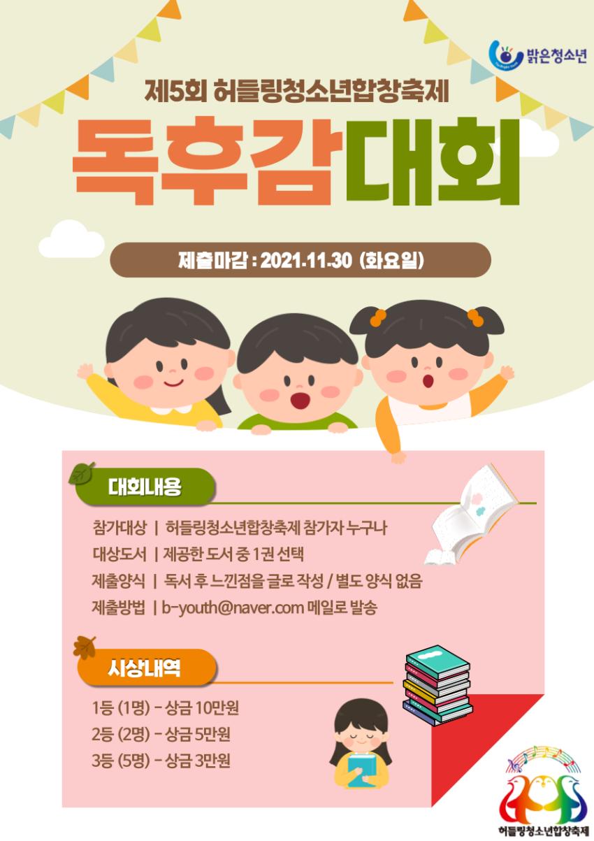 독후감대회-001.png