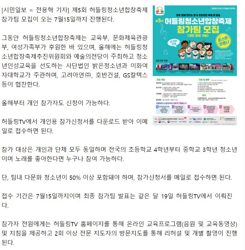 허들링TV / 뉴스